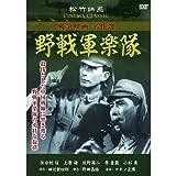 野戦軍楽隊 SYK-166 DVD