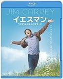 """イエスマン """"YES""""は人生のパスワード [Blu-ray] image"""
