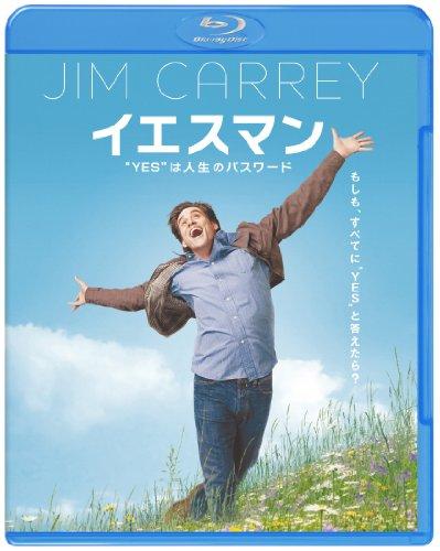 """イエスマン """"YES""""は人生のパスワード [Blu-ray]"""