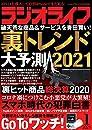 ラジオライフ2021年 1月号