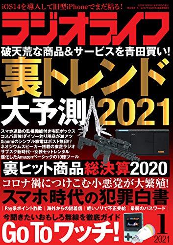 ラジオライフ2021年 1月号 [雑誌]