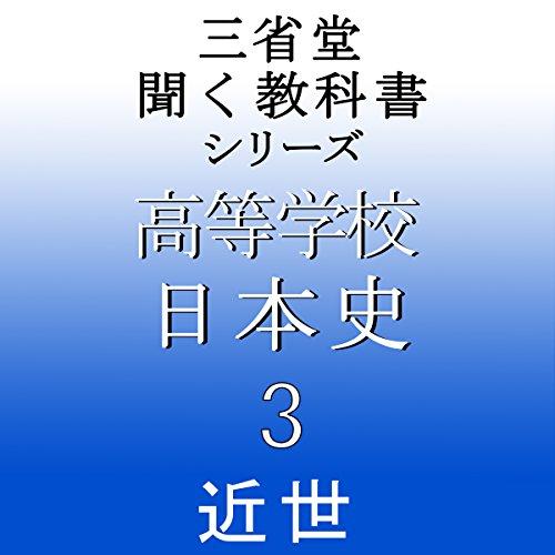 『三省堂 日本史3』のカバーアート