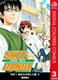 SKET DANCE カラー版 愉快な仲間達編 3 (ジャンプコミックスDIGITAL)