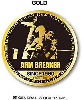 アントニオ猪木X東スポ 技シリーズ ステッカー ARM BREAKER 02 アームブリーカー 鏡面 金 銀 猪木ジャパン! プロレス IN041 gs 公式グッズ (GOLD)