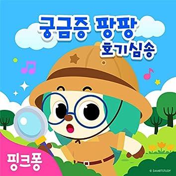 핑크퐁 궁금증 팡팡 호기심송