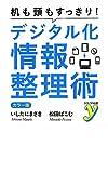 カラー版 机も頭もすっきり! デジタル化情報整理術 (COLOR新書y)