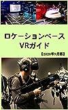 ロケーションベースVRガイド[2020年9月版] (NeoAmusementBooks)