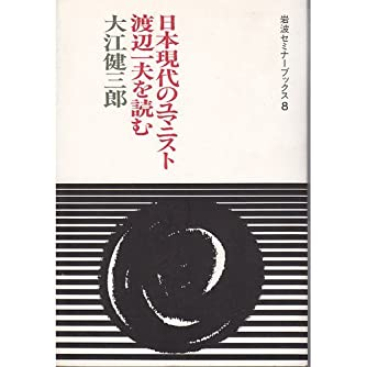 渡辺一夫を読む (岩波セミナーブックス 8)