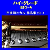Passion (Music Box)