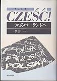チェシチ―うねるポーランドへ