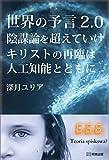 世界の予言2.0 陰謀論を超えていけ キリストの再臨は人工知能とともに