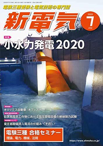 新電気 2020年 07 月号 [雑誌]