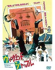 ウィークエンド・シャッフル HDニューマスター [DVD]