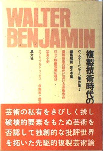 ヴァルター・ベンヤミン著作集 2 複製技術時代の芸術