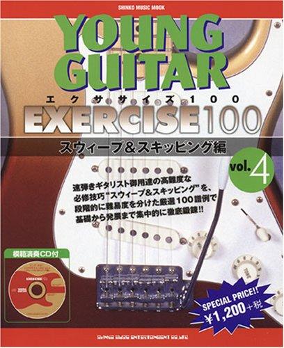 ヤングギター[エクササイズ100]Vol.4 スウィープ&スキッピング編(CD付) (シンコー・ミュージックMOOK)