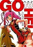 ゴー・トゥ・ヘルン: 1 (REXコミックス)