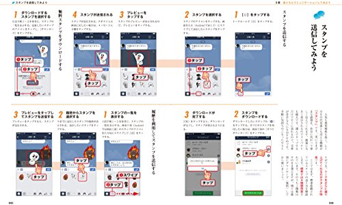 『48歳からのLINE入門 iPhone/Android対応』の4枚目の画像
