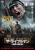 ザ・ライフルマン 地獄の最前線[DVD]