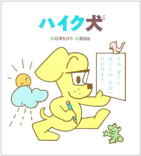 ハイク犬 (学研おはなし絵本)