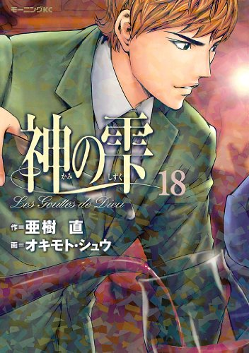 神の雫(18) (モーニングコミックス)