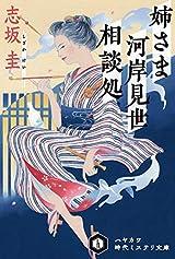 姉さま河岸見世相談処 (ハヤカワ文庫 JA ジ 11-1 ハヤカワ時代ミステリ文庫)