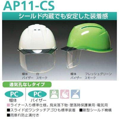 安全・サイン8 カラーバイザー・シールド付(内蔵) 防護面付ヘルメット 通気孔なし AP11-CS型 ポリカーボネート樹脂 帽体・バイザー色組合せ:白/グリーン