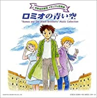 Romionoaoisora Sekai Meisakuge by Various Artists