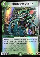 デュエルマスターズ/PCD01/竜17/C/緑神龍ジオブリード
