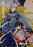 桜の森の鬼暗らし 第一巻 (あすかコミックスDX)