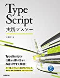 TypeScript実践マスター マイクロソフト関連書