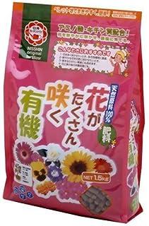 日清 花がたくさん咲く有機 1.5kg