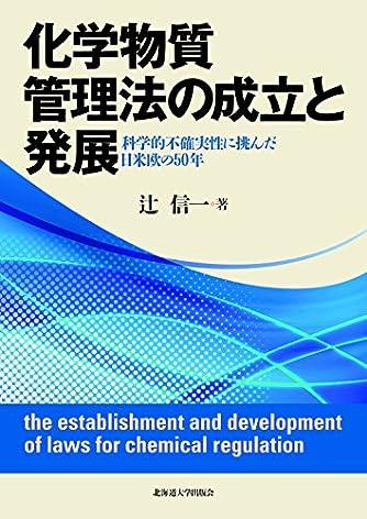 化学物質管理法の成立と発展