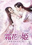 霜花の姫~香蜜が咲かせし愛~ DVD-BOX3[DVD]