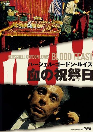 血の祝祭日 [DVD]