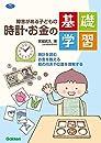 障害がある子どもの時計・お金の基礎学習: 時計を読む お金を数える 絵の向きや位置を理解する