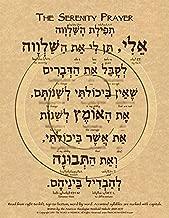 The Serenity Prayer Hebrew Poster (8.5
