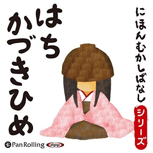 『はちかづきひめ』のカバーアート