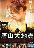 唐山大地震 [DVD] image