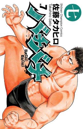 バチバチ 七 (少年チャンピオン・コミックス) - 佐藤タカヒロ