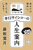 辛口サイショーの人生案内 (コーヒーと一冊)