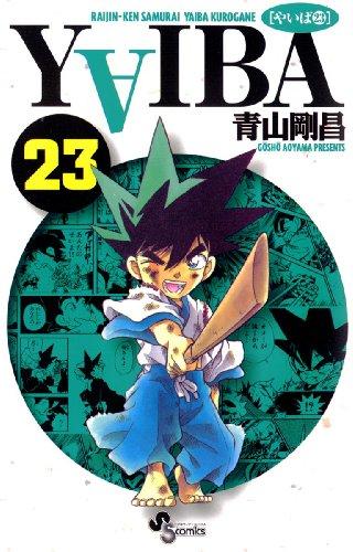YAIBA(23) YAIBA (少年サンデーコミックス)