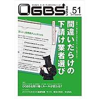 OGBSマガジンvol.51 2017年11月号