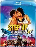 ステップ・アップ4:レボリューション[Blu-ray/ブルーレイ]
