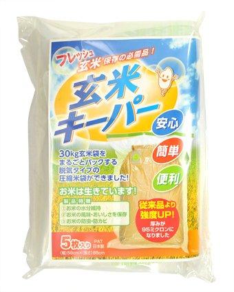 玄米キーパー 圧縮保存袋 30kg用 5枚