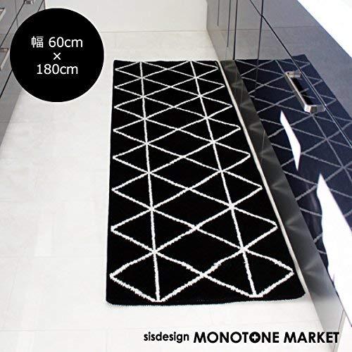 シスデザイン洗えるキッチンマット素足で立ちたいほどふかふかラインダイヤモンド柄60cm×180cmブラック