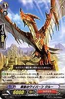 カードファイトヴァンガード 第17弾「煉獄焔舞」BT17/066 煉獄のワイバーン グルー C