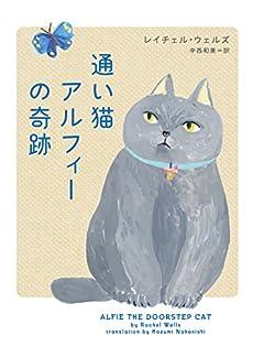 猫 リポート 感想 文 読書 旅