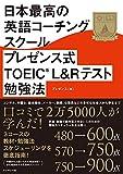 日本最高の英語コーチングスクール プレゼンス式TOEIC(R)L&Rテスト勉強法