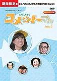 大場久美子の コメットさん HDリマスター スペシャルプライス版DVD vol.1<期間限定>【昭和の名作ライブラリー 第17集】