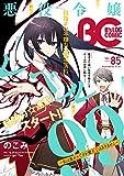 【電子版】B's-LOG COMIC 2020Feb. Vol.85 [雑誌] B's-LOG COMIC